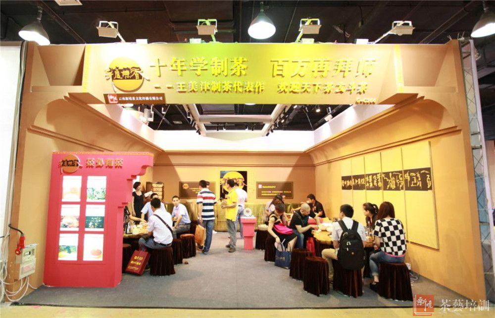 2013年5月广州春季茶博会