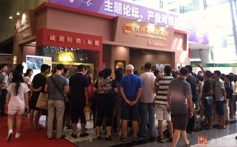 2014年9月东莞秋季茶博会